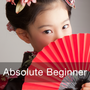 Learn Japanese - Absolute Beginner (Lessons 1-25) Mac OS X